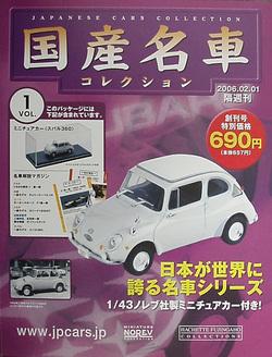 国産名車コレクション